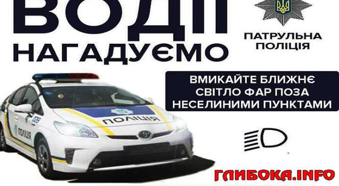 З 1 жовтня авто зобов'язані їздити з увімкненими фарами