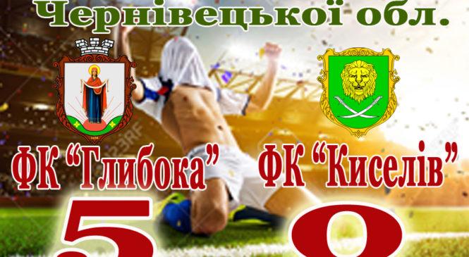 Відбулися перші матчі ¼ фіналу Ліги Чемпіонів Чернівецької області (результати)