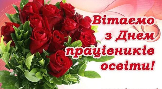 З Всесвітнім днем учителя та з Днем працівника освіти України