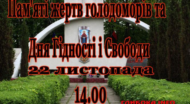 Заходи до Дня пам'яті жертв голодоморів та з нагоди Дня Гідності і Свободи у Глибоці