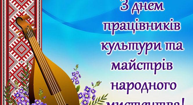 9-го листопада День працівників культури