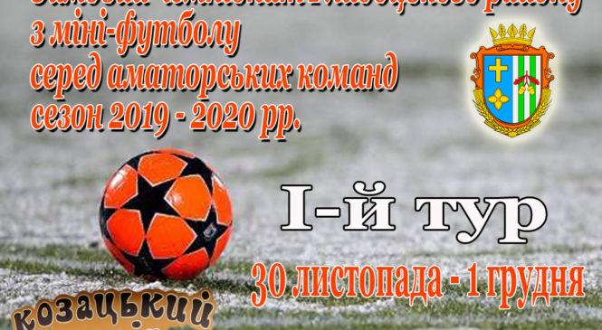 Стартував зимовий чемпіонат Глибоцького району з міні-футболу 2019-2020 рр