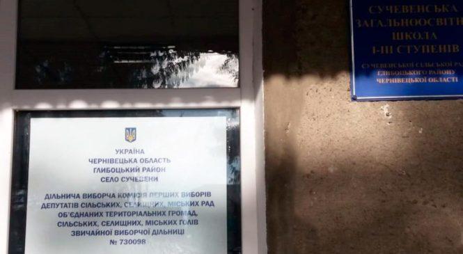 У двох ОТГ на Глибоччині завтра відбудуться місцеві вибори