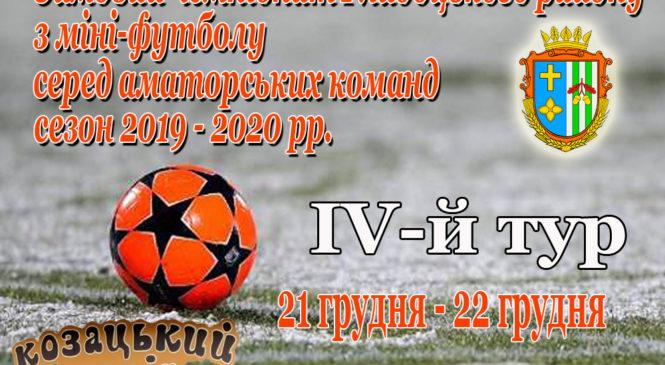 Зимовий чемпіонат Глибоцького району з міні-футболу (IV-й тур)