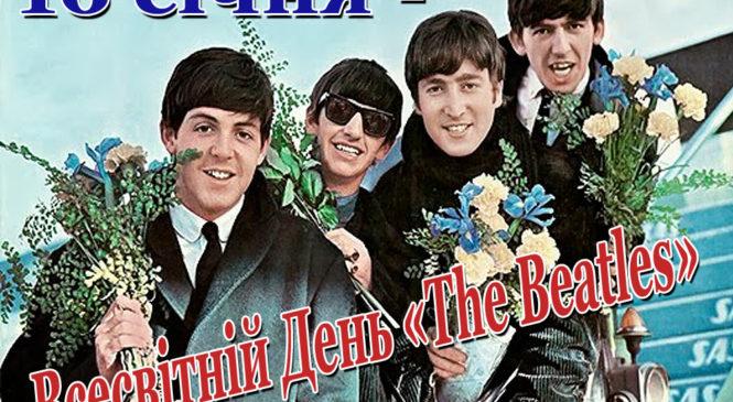 Всесвітній День «The Beatles»