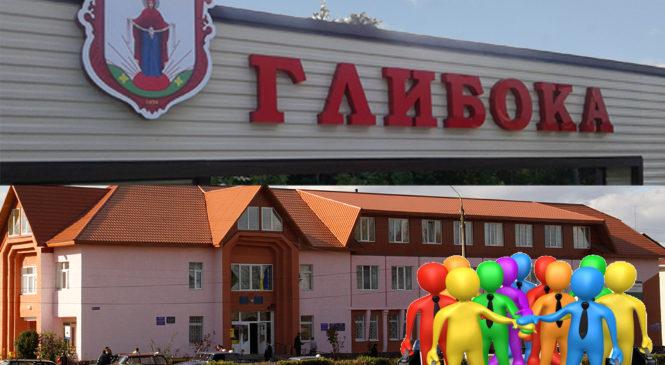 Глибоцька ОТГ увійшла до 100 кращих громад України