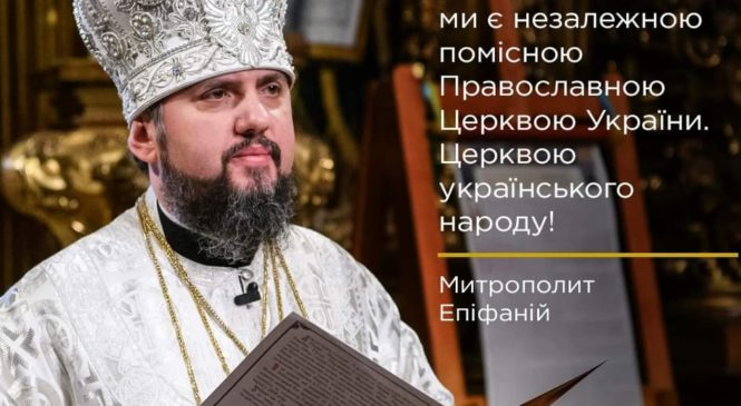 Рік тому у різдвяний Святвечір до Києва було привезено історичний документ