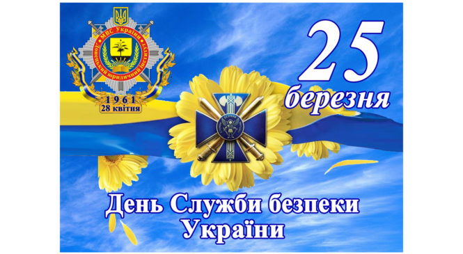 День Служби безпеки України — національне професійне свято, що відзначають щороку 25 березня