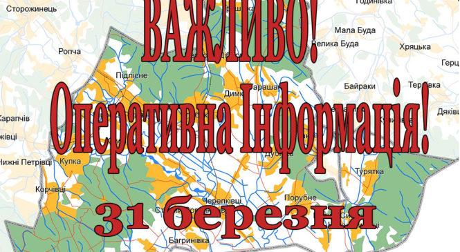 Кількість хворих на коронавірус у Глибоцькому районі Чернівецькій області