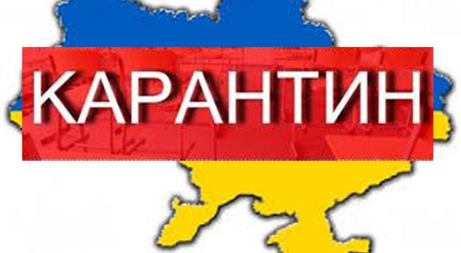 В Україні оголошено всенаціональний карантин ⠀