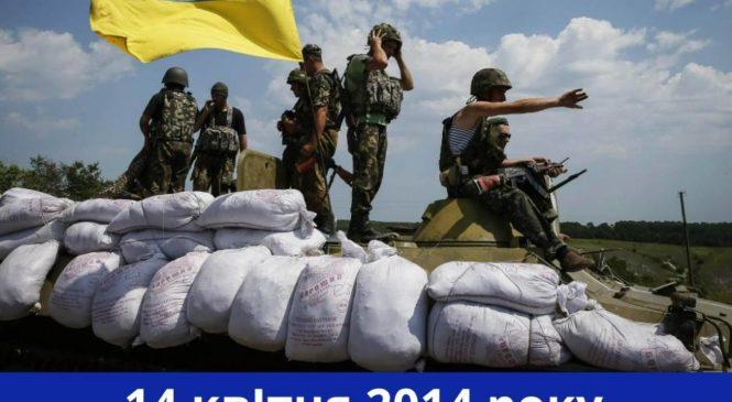 14 квітня – Початок Антитерористичної операції на Донбасі
