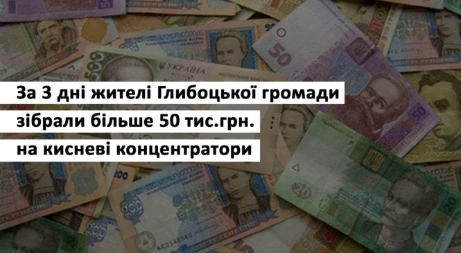 За 3 дні жителі Глибоцької громади зібрали більше 50 тис.грн.