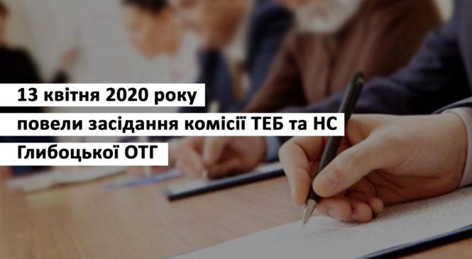13 квітня 2020 року  повели засідання комісії ТЕБ та НС Глибоцької ОТГ