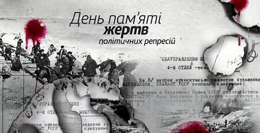 17 травня – День пам'яті жертв політичних репресій