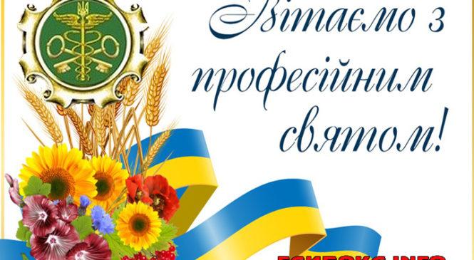 З нагоди професійного свята – Дня ветерана митної служби України!