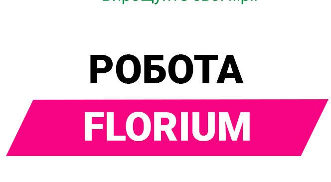"""""""Компанія Флоріум в пошуку Менеджера в англомовний інтернет-магазин"""