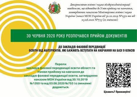 30 червня розпочався прийом документів до закладів фахової передвищої освіти