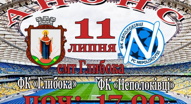 Першість Чернівецької області з футболу серед аматорів  сезону 2020 року (ІІ- тур)