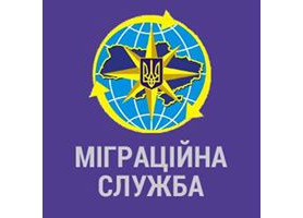 Куди звернутися буковинцям для оформлення паспорта громадянина України у вигляді ID-картки