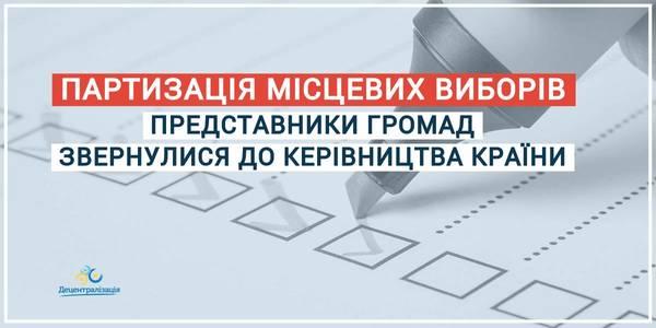 Партизація місцевих виборів: голови та депутати громад звернулися до керівництва країни