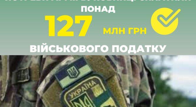 За сім місяців цього року на потреби армії буковинці сплатили понад 127,0 млн. грн. військового податку