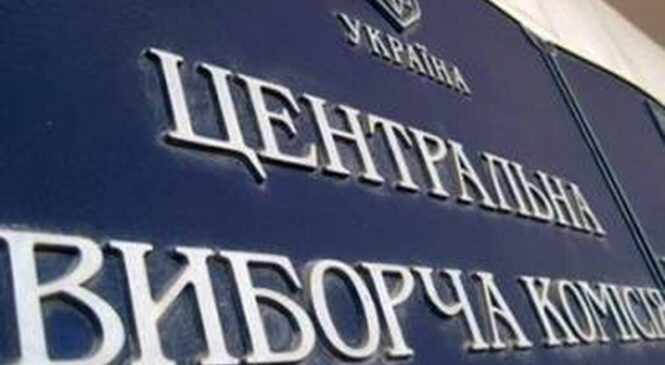 ЦВК затвердила порядок інформування про перебіг місцевих виборів