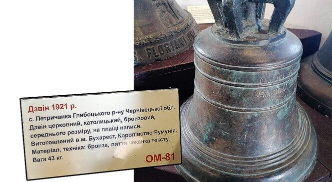 Церковні дзвони з Глибоччини – у музеї Луцька