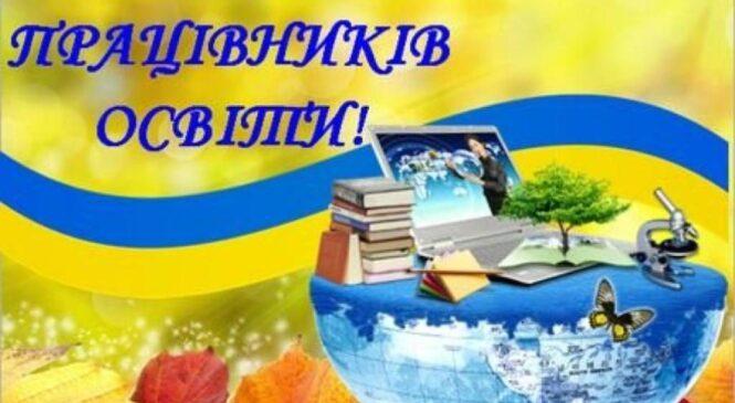 Сьогдні в Україні відзначають День працівників освіти та День вчителя