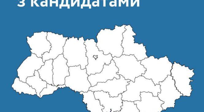 За допомогою інтерактивної мапи районів,  можна  знайти інформацію про кандидатів, які балотуються на місцевих виборах