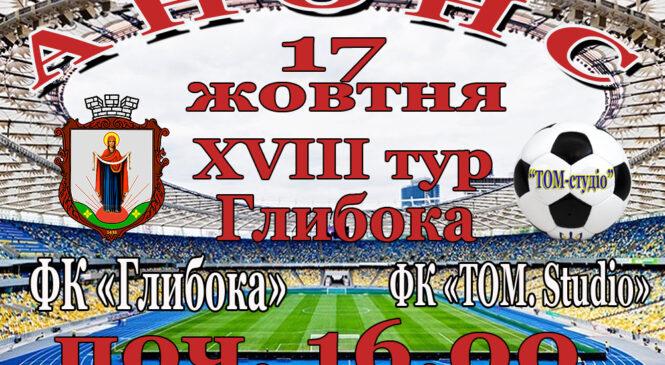 А Н О Н С XVІІІ тур завершує Чемпіонат Чернівецької області з футболу серед аматорів сезону 2020 року. «Суперліга»