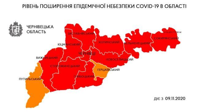 Нове епідемічне зонування почне діяти з 9 листопада