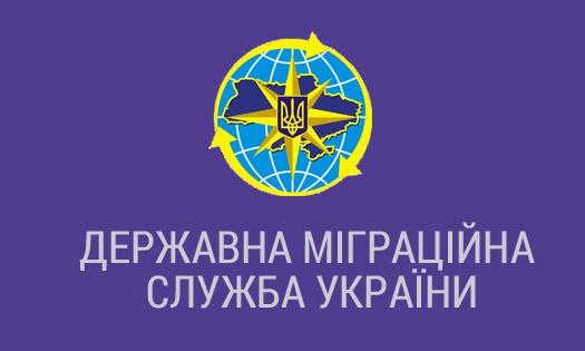 Щодо законності перебування іноземців та осіб без громадянства на території України