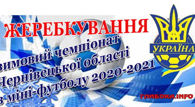 02 грудня стартує зимовий чемпіонат Чернівецької області з міні-футболу (зона А) 2020-2021