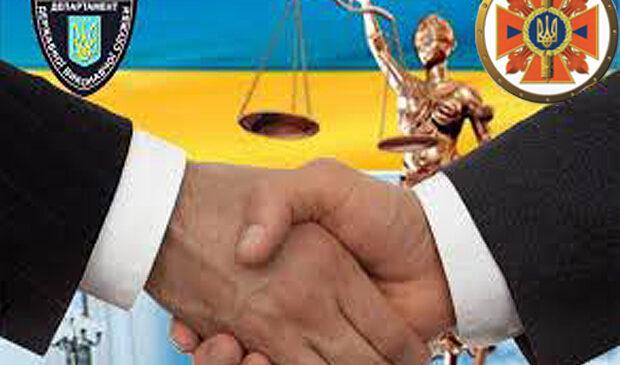Якщо ви стали свідком або об'єктом незаконних,  неправомірних та корупційних дій з боку працівників системи ДСНС
