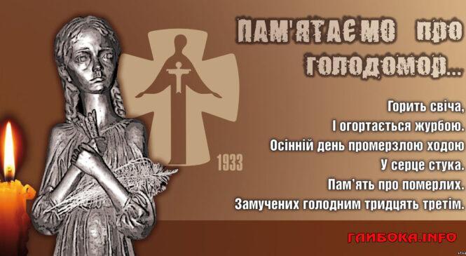 У Глибоці вшанували пам'ять  жертв голодомору і політичних репресій
