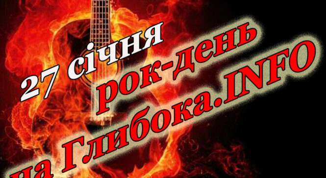 27 січня народилися:   1944 Нік Мейсон (Pink Floyd), 1957 Яник Герс (Iron Maiden), 1968 Майк Паттон (Faith No More)