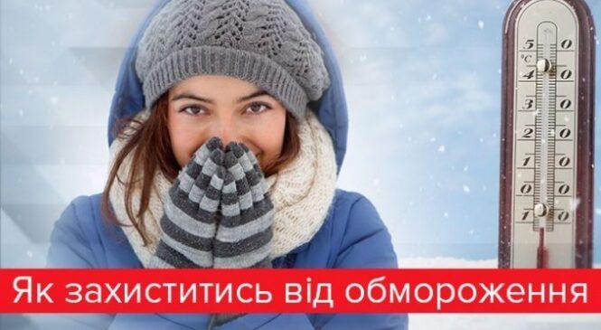 Як уникнути переохолодження та обмороження