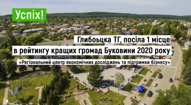 Глибоцька територіальна громада посіла 1 місце в рейтингу кращих гомад Буковини за 2020 рік