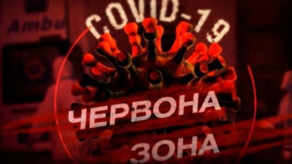 """МОЗ оновило карантинний розподіл – Чернівецька область залишається в """"червоній"""" зоні"""