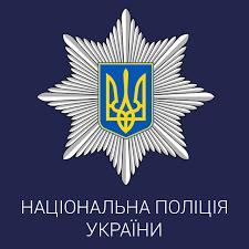 ОГОЛОШЕННЯ Національної поліції в Чернівецькій області