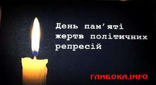 Сьогодні в Україні День пам'яті жертв політичних репресій