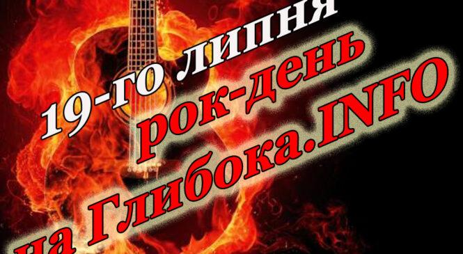 Сьогоднішній день дуже врожайний на народження рок-музикантів світового гатунку