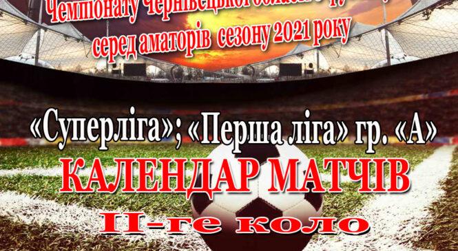 Чемпіонат Чернівецької області з футболу. Стартує друге коло змагань (КАЛЕНДАР МАТЧІВ)