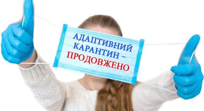 В Україні продовжили адаптивний карантин та режим надзвичайної ситуації до 31 грудня 2021 року