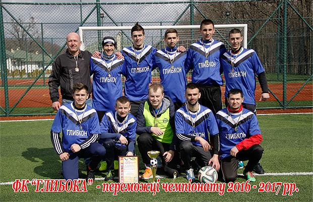 Завершився зимовий чемпіонат з футболу Глибоцького району