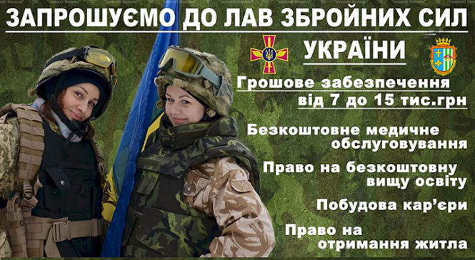 Глибоцький ОРВК запрошує на військову службу за контрактом