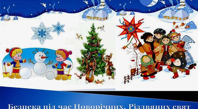 Правила пожежної безпеки під час Різдвяних свят