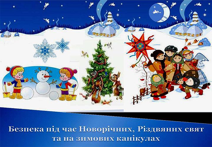 Картинки по запросу Правила пожежної безпеки під час святкування Новорічних та Різдвяних Свят