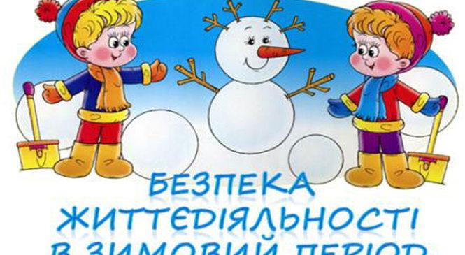 Зимові канікули тривають: батьки, подбайте про безпеку дітей