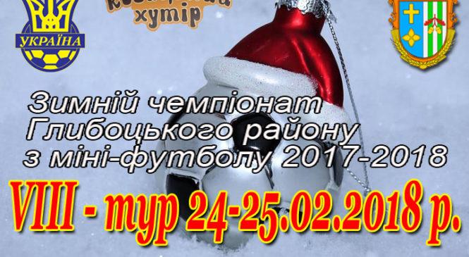 Зимовий чемпіонат Глибоцького району з міні-футболу (восьмий тур)